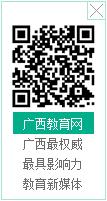 广西教育网二维码